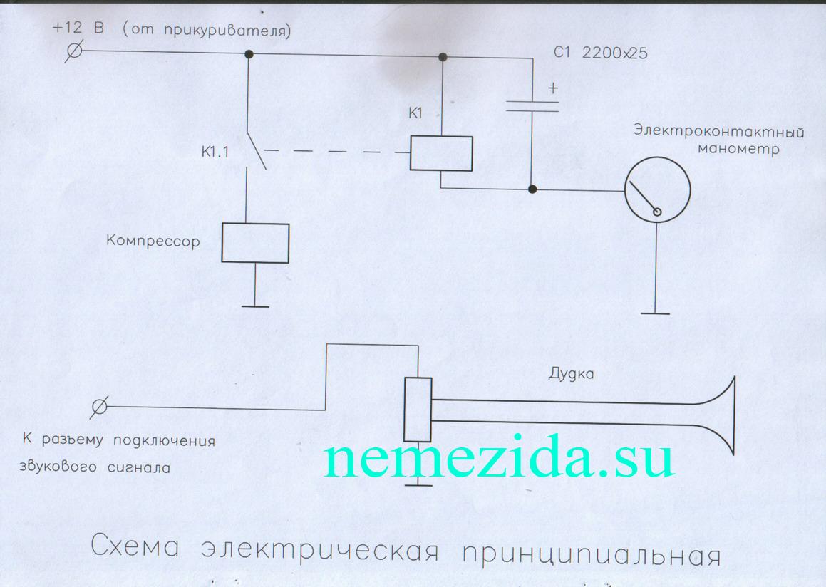 Схема воздушного сигнала через реле 982