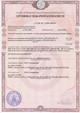 Сертификат пожарной безопасности Гранат, Гарант.